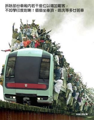31 地鐵