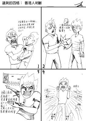 1 香港人的判斷