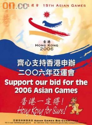 2006年,香港申辦亞運的設計...... 「不如一槍打死我.jpg」