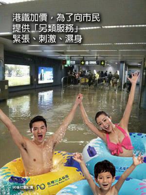 38 MTR 水浸